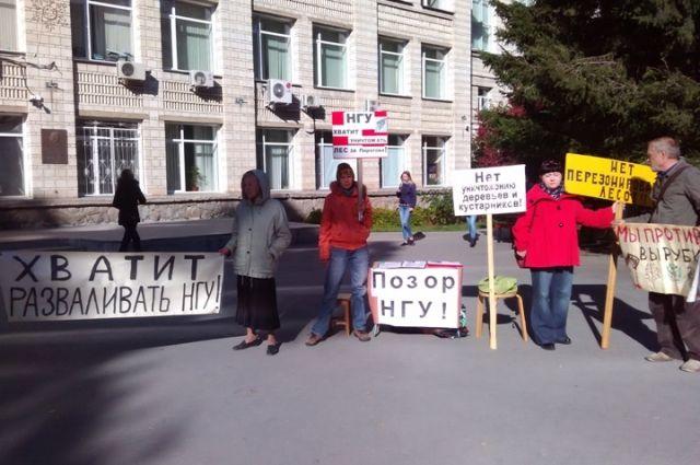 Новосибирцы пришли к НГУ с плакатами