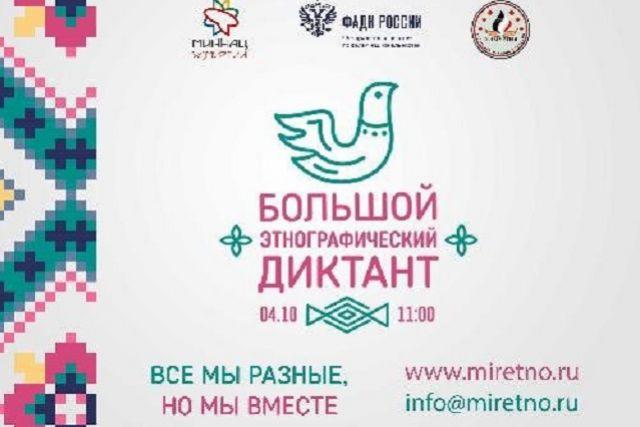 Граждане Татарстана напишут «Большой этнографический диктант»