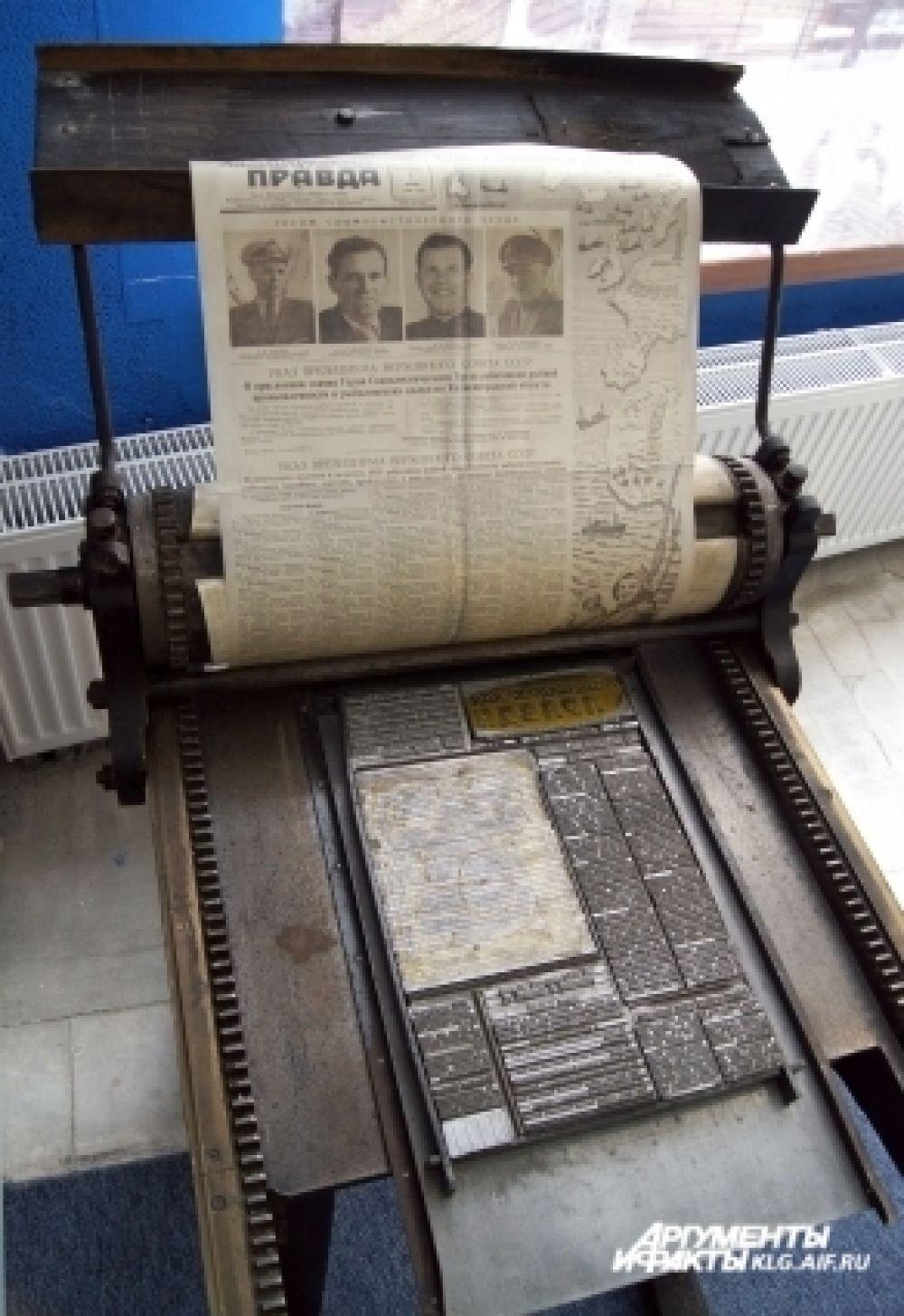 Печатный станок.