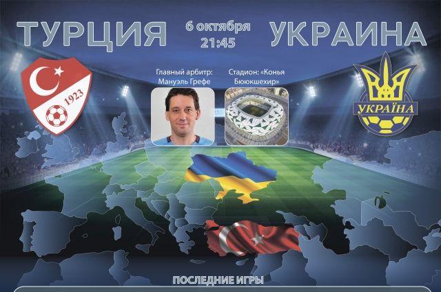 ЧМ2018: Сегодня сборная Украины проведет главнейший поединок сТурцией