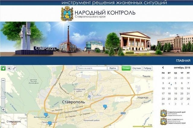 Ставропольчане смогут плакаться надороги через Интернет