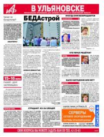 АиФ - Ульяновск 40