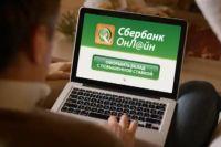 Оплату можно настроить в приложении Сбербанк Онлайн.