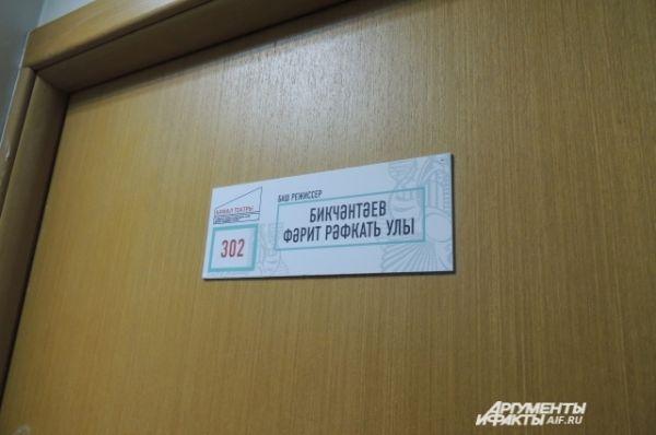 Комната главного режиссера театра Фарита Бикчантаева.