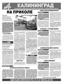 «Аиф-Калининград» № 40