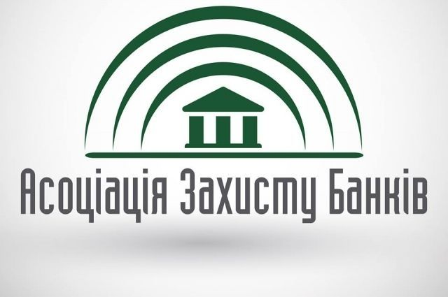 Ассоциация защиты банков