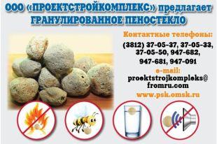 Пеностекло - идеальный материал для широкого использования в индивидуальном строительстве.