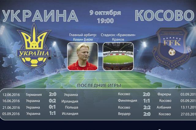 ставки на украину в матчей
