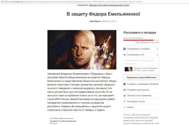 Юзеры сети призывают Владимира Путина разобраться вконфликте Емельяненко счеченскими депутатами