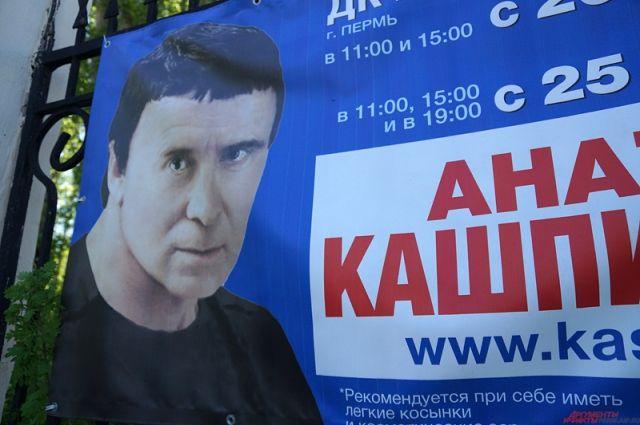 Начались сеансы Кашпировского в 1989 году, но и сейчас психотерапевт предлагает свои услуги.