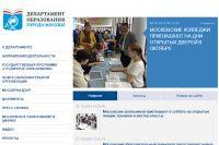 Скрин главной страницы сайта dogm.mos.ru.