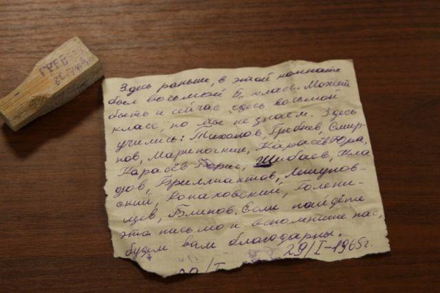 В Калининграде ищут мужчин, 60 лет назад оставивших письмо потомкам.