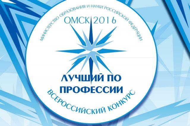 Всероссийский конкурс пройдёт в нашем городе.