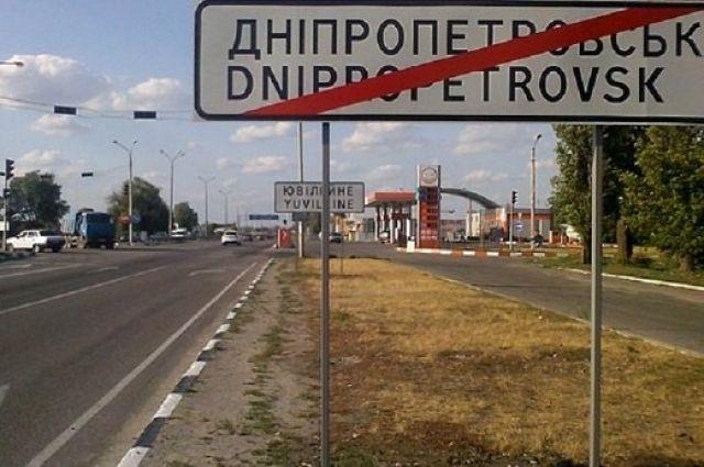 КСнестал рассматривать переименование Днепропетровска
