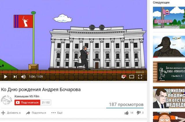 КоДню рождения Бочарова камышинский мультипликатор сделал губернатора героем 8-битной игры