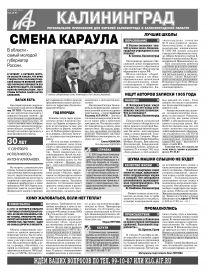 «Аиф-Калининград» № 41