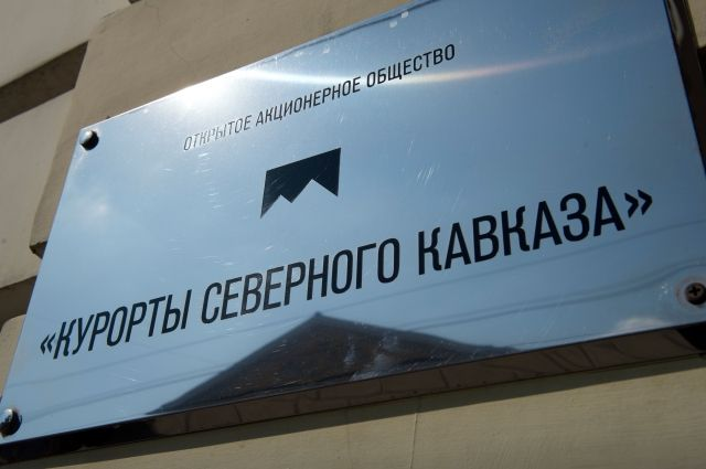 МВД: экс-руководители «Курортов Северного Кавказа» находятся в розыске