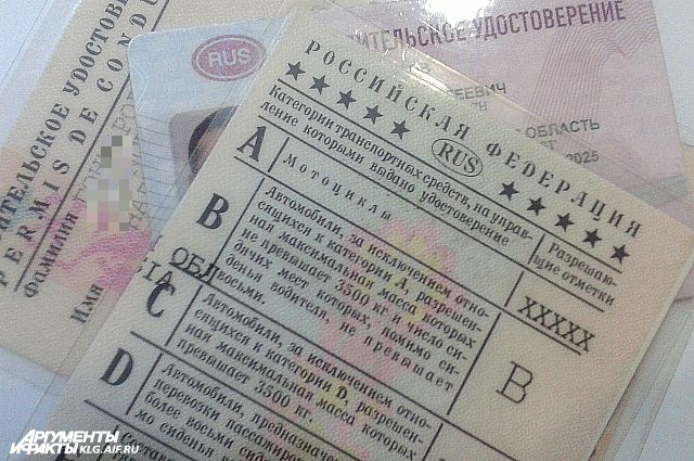 Калининградца на полтора года лишили прав за употребление трамадола.