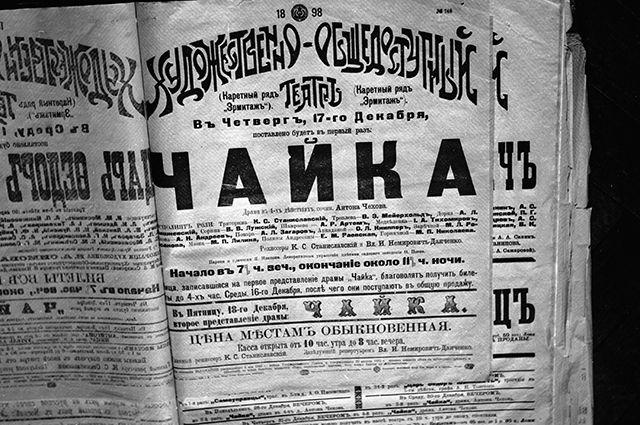 Афиша первой постановки пьесы Чехова «Чайка» в Московском Художественно-общедоступном театре.