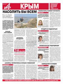АиФ-Крым № 39