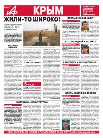 АиФ-Крым № 40