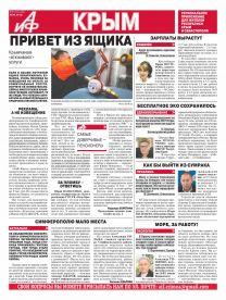 АиФ-Крым № 41