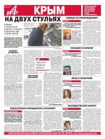 АиФ-Крым № 42