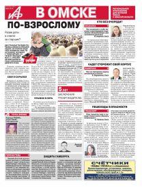 АиФ в Омске