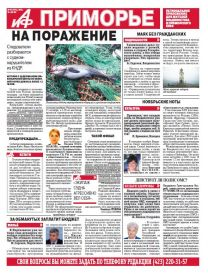 АиФ Приморье №42