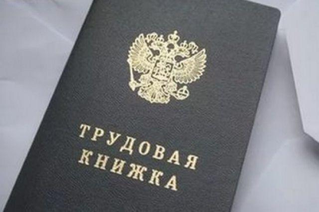 Жители России смогут проверить собственный трудовой договор на особых интернет-ресурсах