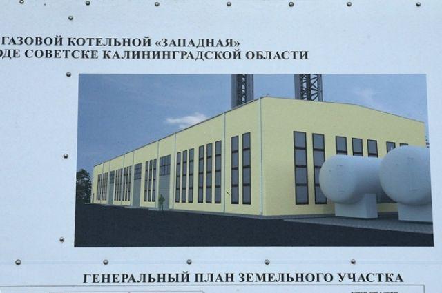 К осени 2017 года в Советске построят новую газовую котельную.