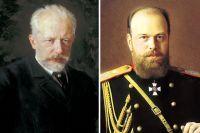 Пётр Чайковский и Александр III.