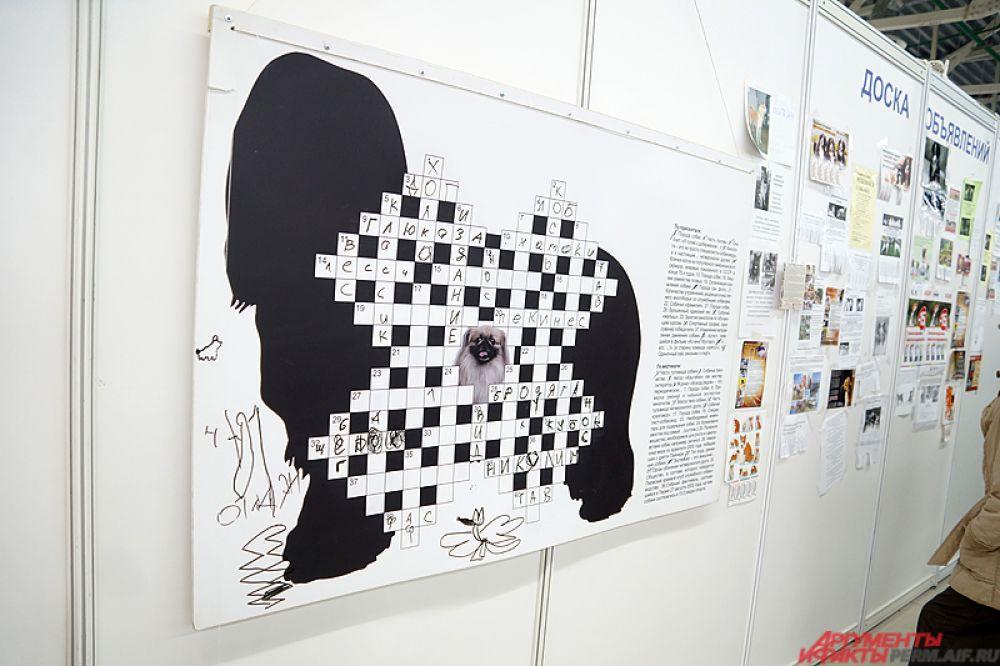Так называемый «собачий кроссворд» разгадали сразу же после открытия выставки.