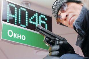 Грабитель напал на микрокредитную организацию