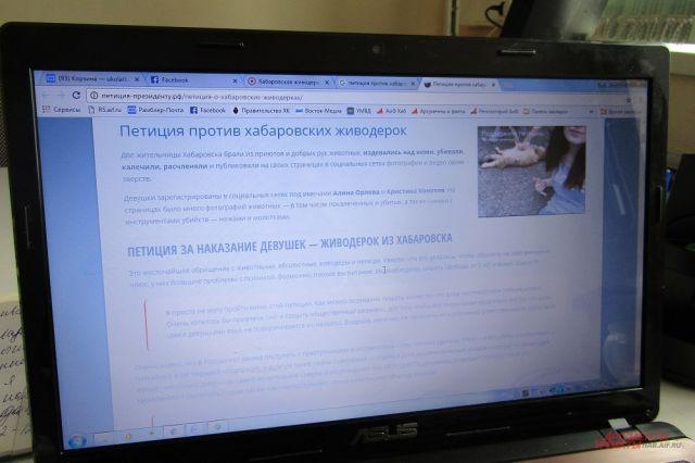 Интернет полнится петициями и обращениями об ужесточении наказания за издевательство над животными