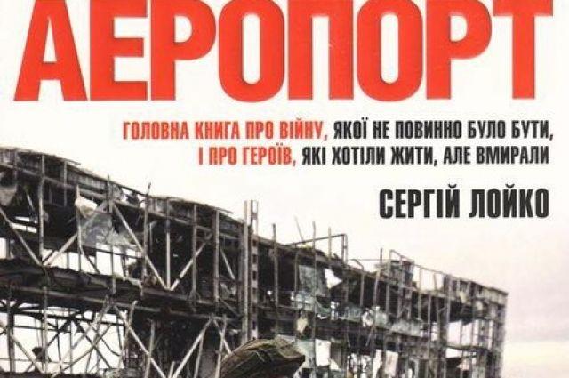Госкомтелерадио выдвинуло насоискание Шевченковской премии книгу С.Лойко «Аэропорт»
