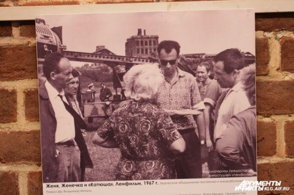 """Советский фильм «Женя, Женечка и """"Катюша""""» в 1967 году режиссёр Владимир Мотыль снимал, в основном, в Калининграде и Калининградской области."""