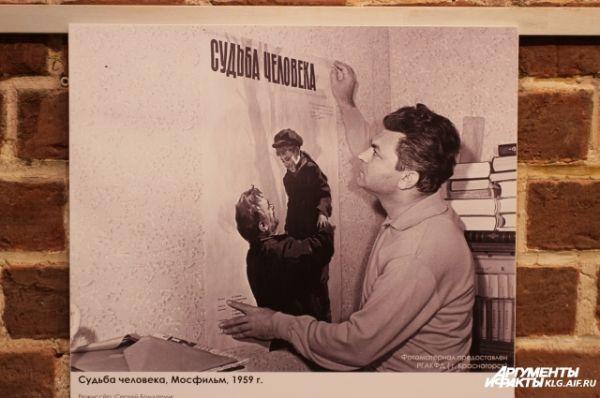 «Судьба человека» — экранизация одноимённого рассказа Михаила Шолохова. Это режиссёрский дебют Сергея Бондарчука.