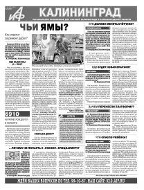 «Аиф-Калининград» № 43