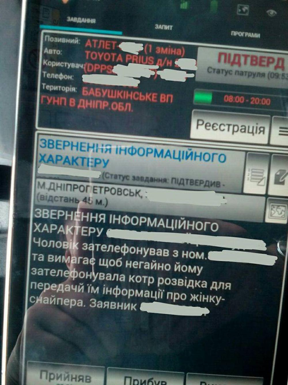 У контр-разведки есть конечно же номера всех жителей Украины. Почему только тот, кто заявлял, не оставил свой номер? Вдруг бы повезло