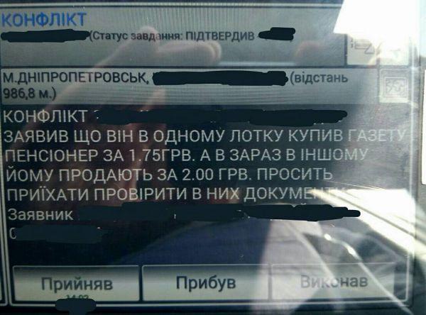 Конечно, надо проверить документы у тех, кто продает на 25 копеек дороже. Правда зачем пытаться купить такую же газету, которую только что увидел по более дешевой цене, непонятно