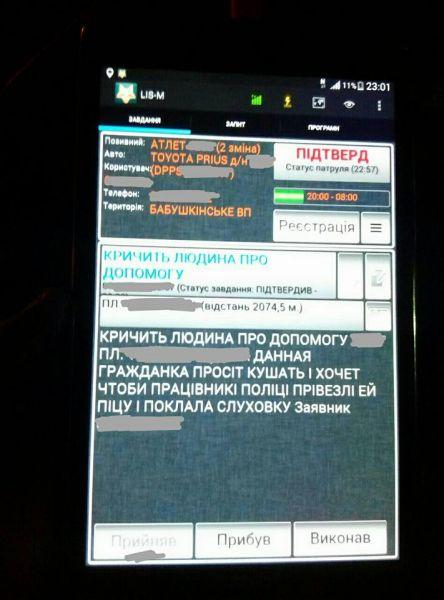 Может гражданка, оставившая это заявление, не знает номеров телефонов доставки пиццы? В итоге, конечно, ей придется заплатить, но не за пиццу, а штраф за ложный вызов