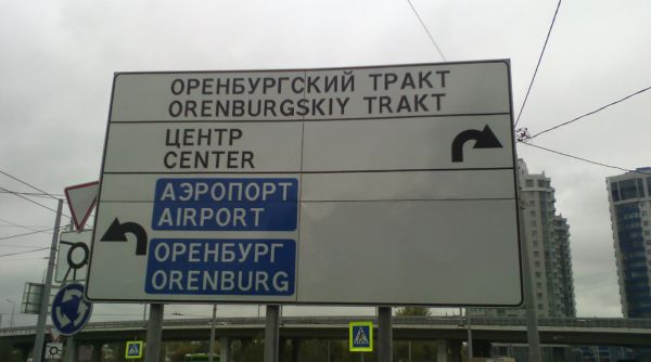 А на Оренбургский тракт как проехать?