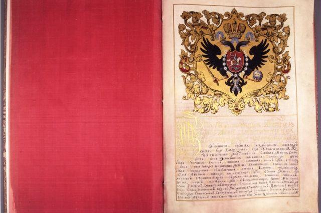 «Привилегия городу Оренбургу, выданная императрицей Анной Иоанновной». 7 июня 1734 г.»