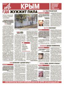 АиФ-Крым № 43