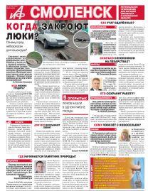 Аргументы и Факты-Смоленск №43