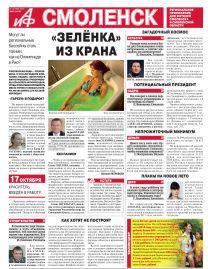 Аргументы и Факты-Смоленск №42