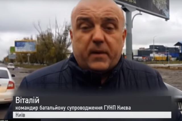 Командир батальона сопровождения ГУНП в Киеве Виталий