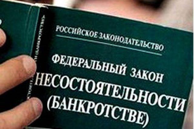 Ярославский НПЗ признали банкротом