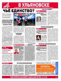 АиФ - Ульяновск 44